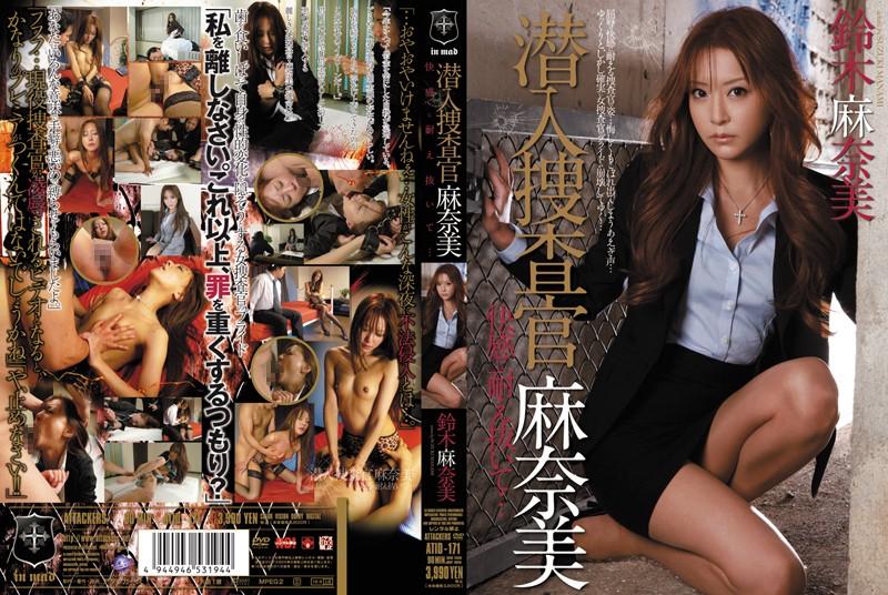 [ATID - 171]入侵调查员Asami幸存的快乐...... Mamoru Suzuki