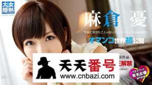 【072713-392】_麻仓优主演番号