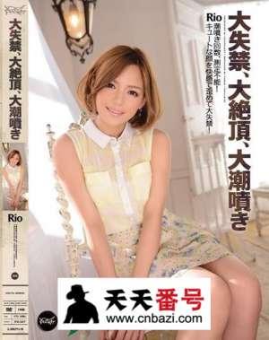 【IPZ-227】_Rio(柚木提娜)主演番号