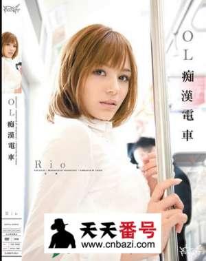 【IPTD-767】_Rio(柚木提娜)主演番号