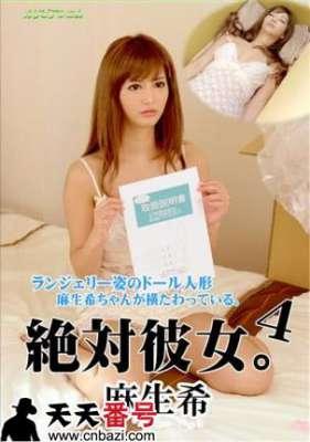【033117-405】_麻生希主演番号