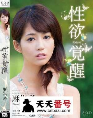 【STAR-404】_麻生希主演番号