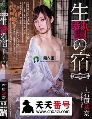 【RBD-823】_石原莉奈主演番号