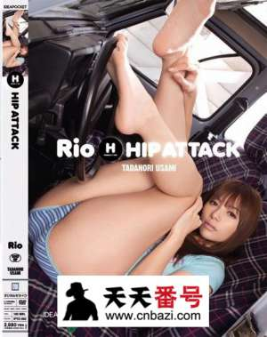 【IPTD-563】_Rio(柚木提娜)主演番号
