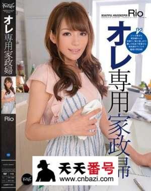 【IPZ-184】_Rio(柚木提娜)主演番号
