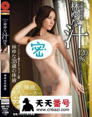 【ABP-129】_林由奈主演番号