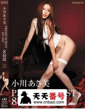 【PBD-169】_小川阿佐美主演番号