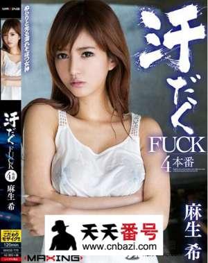 【MXGS-775】_麻生希主演番号