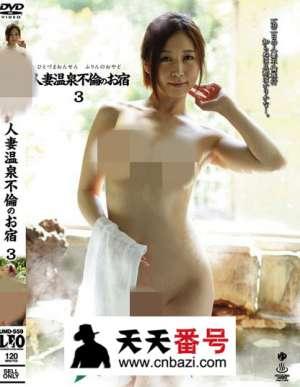 【UMD-559】_佐佐木明希主演番号