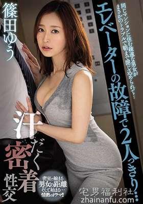 MIAA-086:筱田优最新番号,密室中情不自禁的激情交欢!