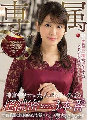 JUY-864:神宫寺奈緒最新番号,最风骚的E奶美少女回归啦!