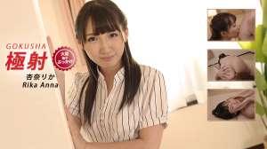 Heydouga4030-2253 臉上塗滿精液的可愛靚女 杏奈りか