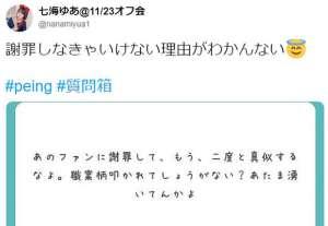 七海奈奈(七海ゆあ)魔镜号番号被怀疑影射 遭少女偶像粉丝痛批