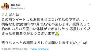 AV女优桐谷奈绪七月引退 桐谷なお退役追求性福