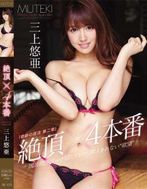 【TEK-072】_三上悠亚主演番号