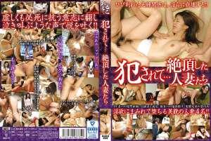 RUKO-035 兽欲男人肉棒勃起,恣意强奸轮奸美熟女主妇的成熟肉体