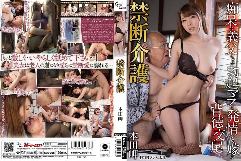 本田岬(Misaki Honda)高清系列合集#2