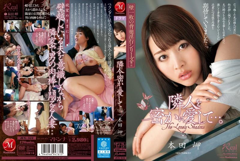本田岬(Misaki Honda)高清系列合集#3