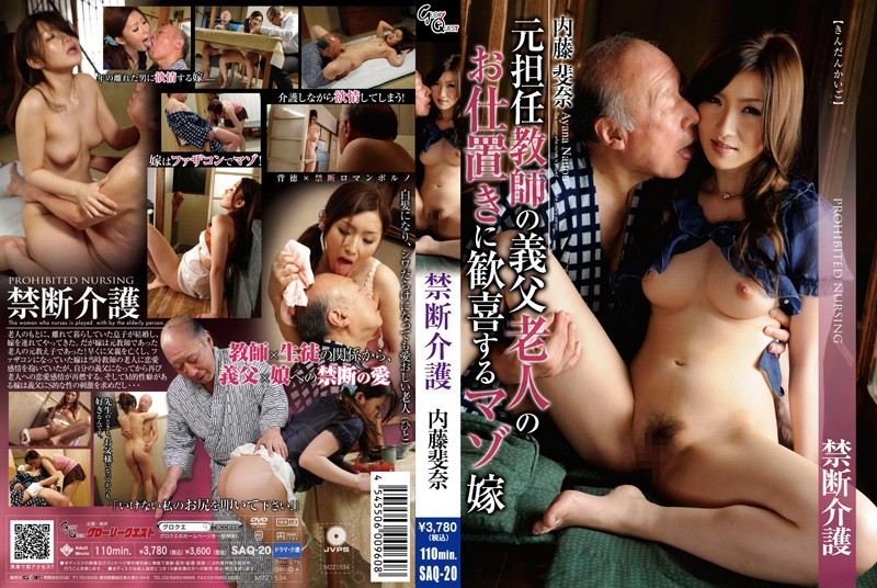 日本精选白发老头乱伦做爱系列の SAQレ禁断介護23部珍藏合集