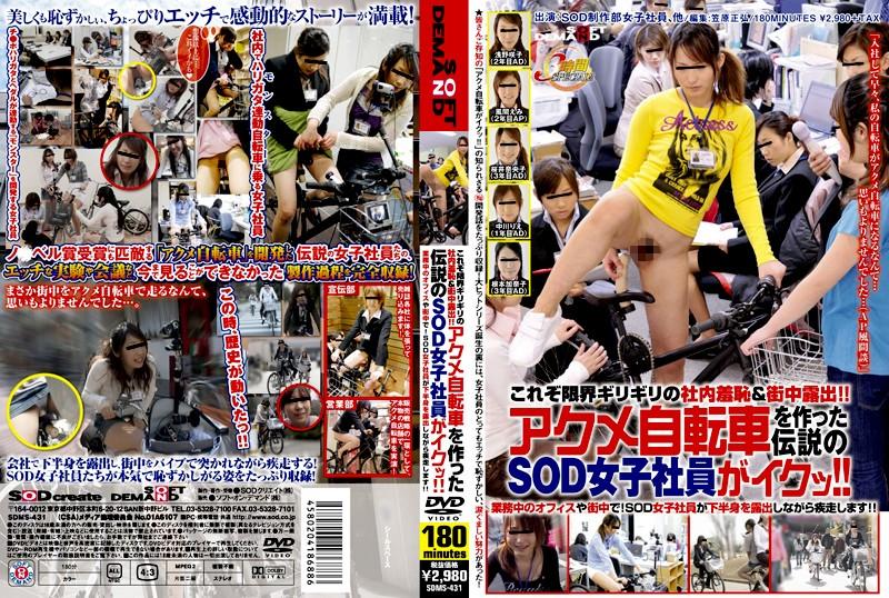 SOD精品主题の自転車が街中露出潮吹13部[自行车加装鸡巴抽插功能
