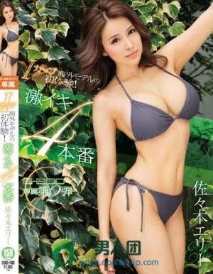 佐佐木艾丽主演番号_EBOD-488