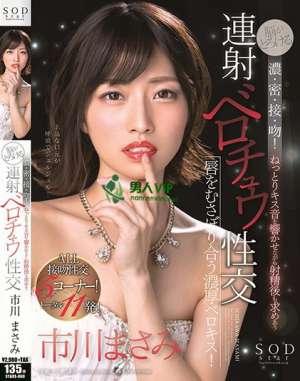 市川雅美主演番号_STARS-069