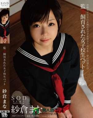 纱仓真菜主演番号_STAR-358