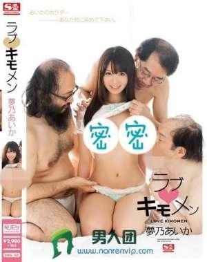 梦乃爱华主演番号_SNIS-127