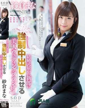 纱仓真菜主演番号_STAR-964