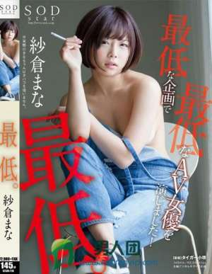纱仓真菜主演番号_STAR-719