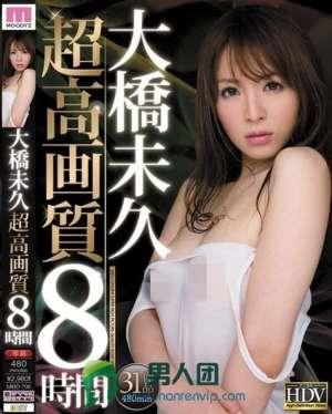 大桥未久主演番号_MIBD-706