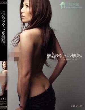 椎名由奈主演番号_PGD-344