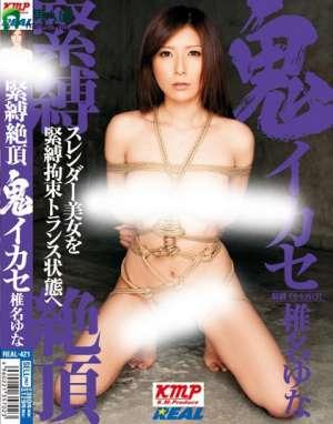 椎名由奈主演番号_REAL-421