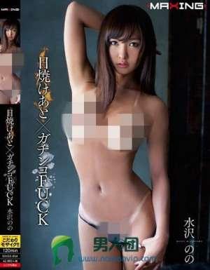水泽乃乃主演番号_MXGS-654