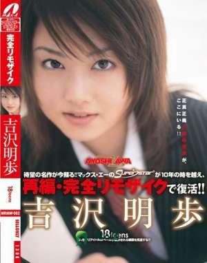 吉泽明步主演番号_MRMM-002