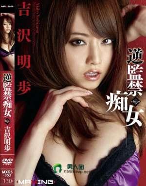 吉泽明步主演番号_MXGS-352