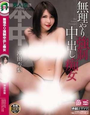 冲田杏梨主演番号_HND-057