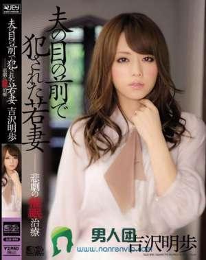 吉泽明步主演番号_SOE-898