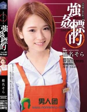 椎名空主演番号_SHKD-715