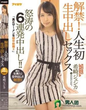 希崎杰西卡主演番号_IPX-121