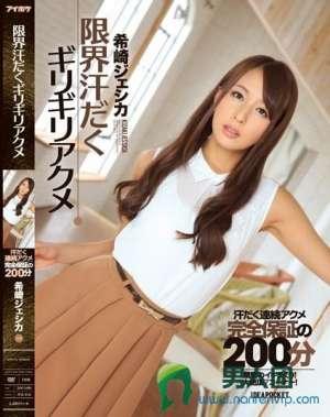 希崎杰西卡主演番号_IPZ-516