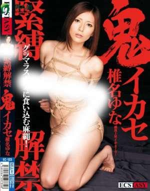 椎名由奈主演番号_4EC-123