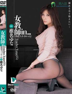 椎名由奈主演番号_VDD-069