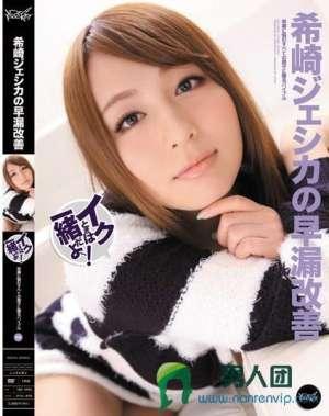 希崎杰西卡主演番号_IPTD-878