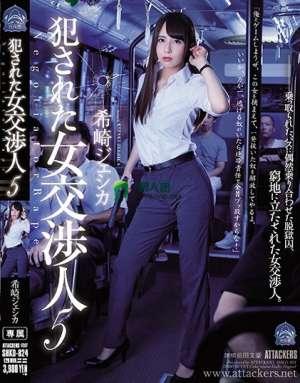 希崎杰西卡主演番号_SHKD-824