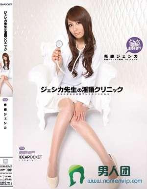 希崎杰西卡主演番号_IPTD-601
