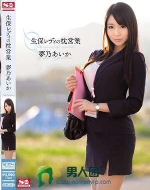 梦乃爱华主演番号_SNIS-413