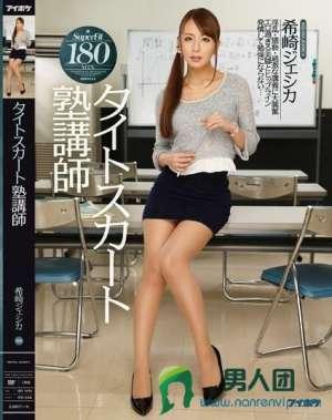 希崎杰西卡主演番号_IPZ-559