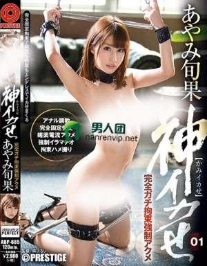 彩美旬果主演番号_ABP-685