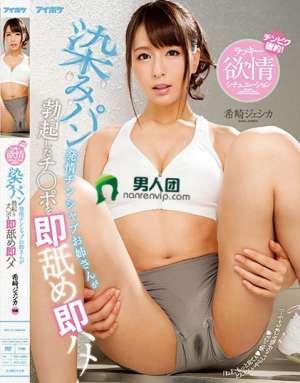 希崎杰西卡主演番号_IPX-137